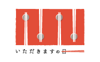 itadakimasu1111